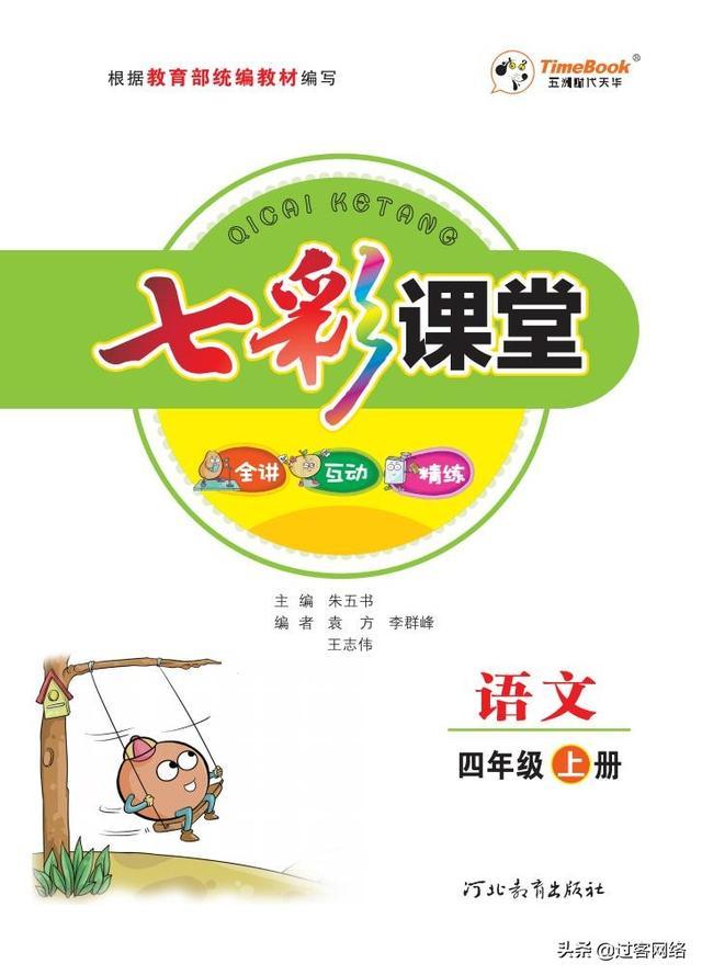 四年级上册语文电子书,七彩课堂四年级上册语文部编版学生用书