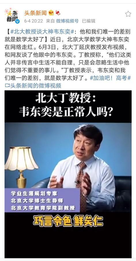 北大教授谈大神韦东奕 全球新闻风头榜 第1张