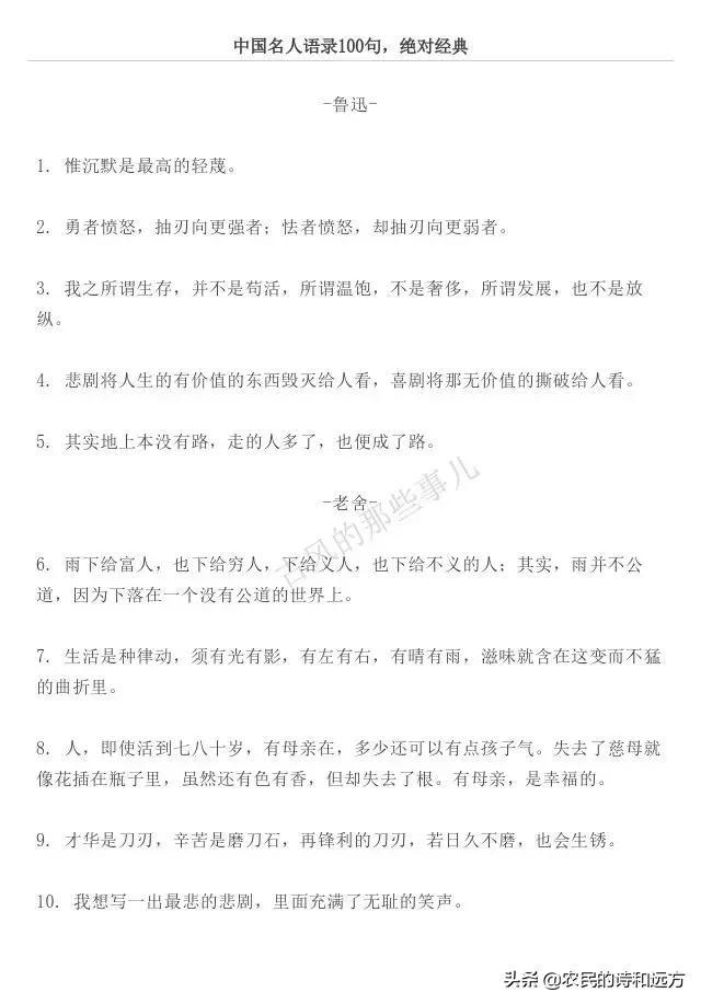 名人的经典语录,中国名人经典语录百句,每一句都很精辟(值得收藏)