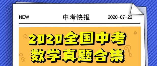 2020全国中考(上海沪教版数学初中圆宝山数学真题合集)含解析,共600页,可下载