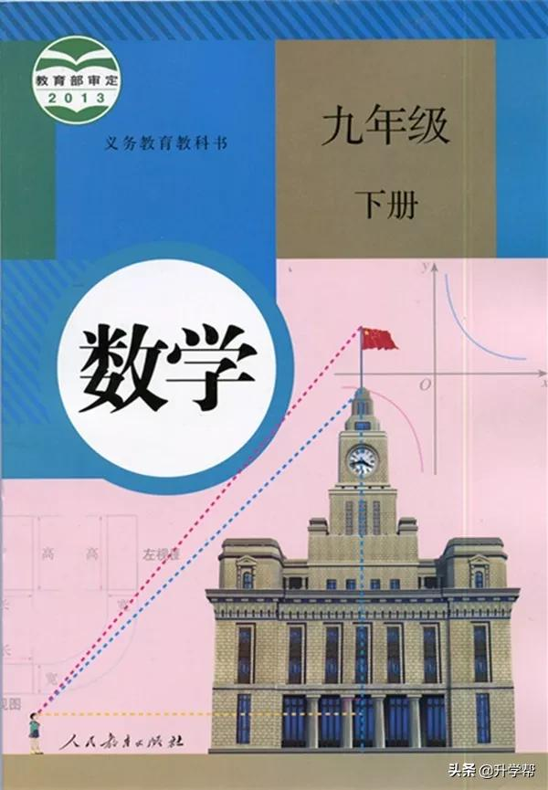 9年级下册数学「人教/北师大/华师大」电子教材!寒假预习必备
