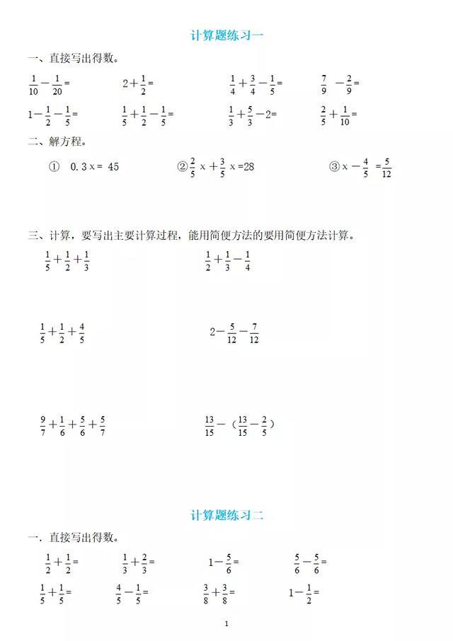 五年级数学下册:分数加减计算题库15套(口算、方程、简算)