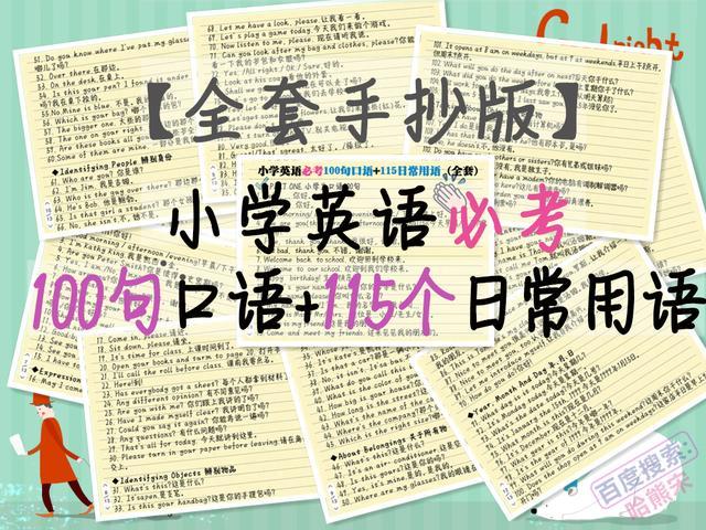 好句大全小学,小学英语1-6年级100句口语+115个日常用语,手抄版大全