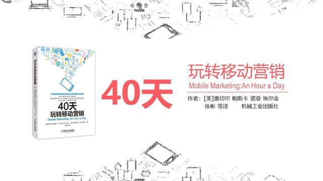 移动 营销,如何运用移动营销?挖掘数据背后的力量。40天玩转移动营销