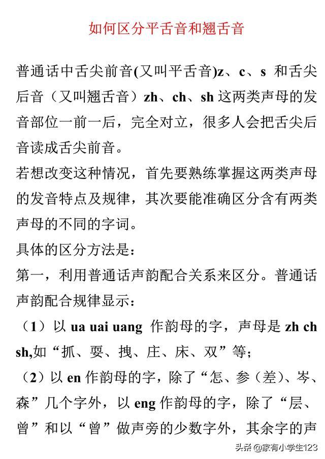 平舌音和翘舌音有哪些,区分平舌音和翘舌音技巧