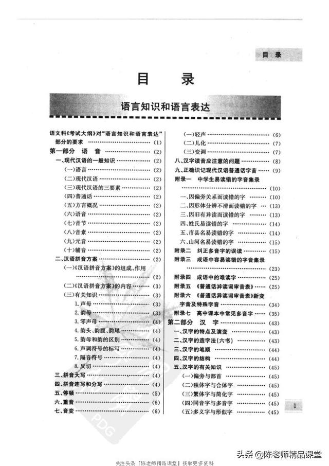 591页pdf|高中语文基础知识手册