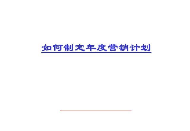 营销计划,营销计划的制定原则,39页如何制定年度营销计划,果断收藏