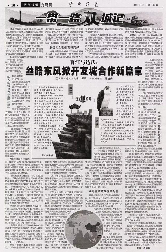 参考消息电子版在线阅读,今天,新华社《参考消息》竟用两个整版写晋江!这两件大事你一定要知道