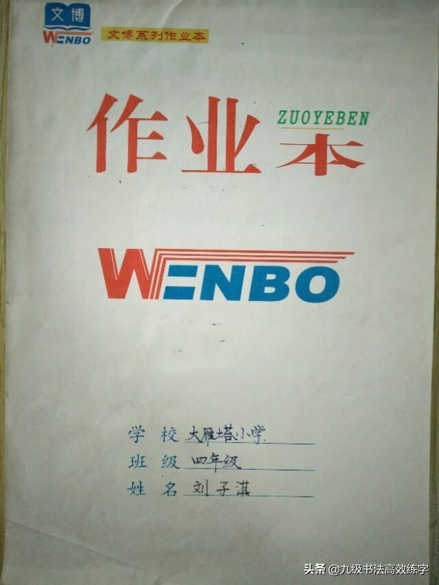 语文作业,大雁塔小学  四年级  刘子淇  语文作业