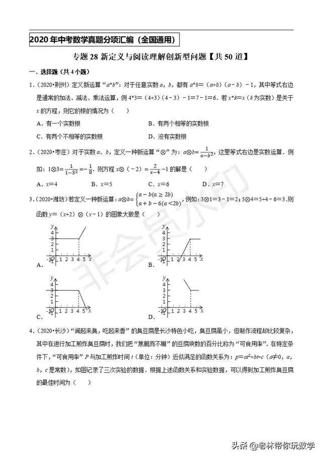 202沪教版初中上册数学0年全国各地数学中考真题50道