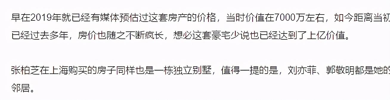 张柏芝疯狂捞金养3儿,内地房产高达2亿!与刘亦菲郭敬明是邻居 全球新闻风头榜 第4张