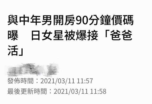 日娱曝陪睡丑闻!22岁女星与中年男酒店密会,疑有组织安排定价