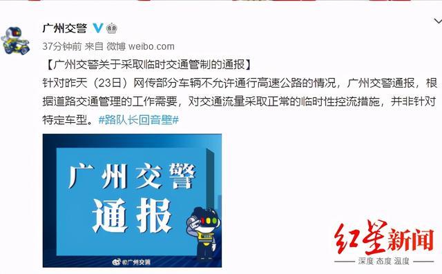 广州交警:车子不允许行驶高速路