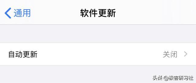 网页升级紧急通知,iOS 屏蔽系统更新描述文件更新!快把烦人的系统更新提示关掉