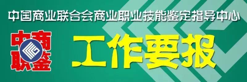 市场营销师,不要再说中国商业联合会含金量低了