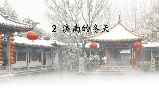 初中七年级语文上册第2课 济南的冬天