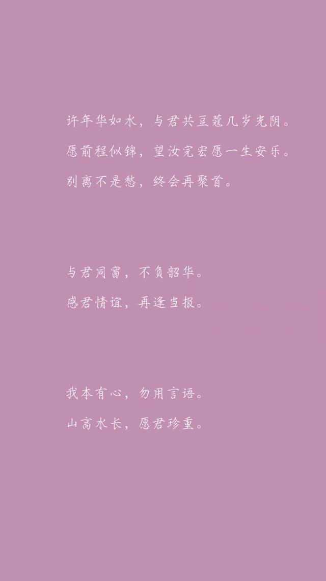 幼儿园毕业祝福语,【27句超美的古风毕业赠言】有情不管别离久,情在相逢终有期。