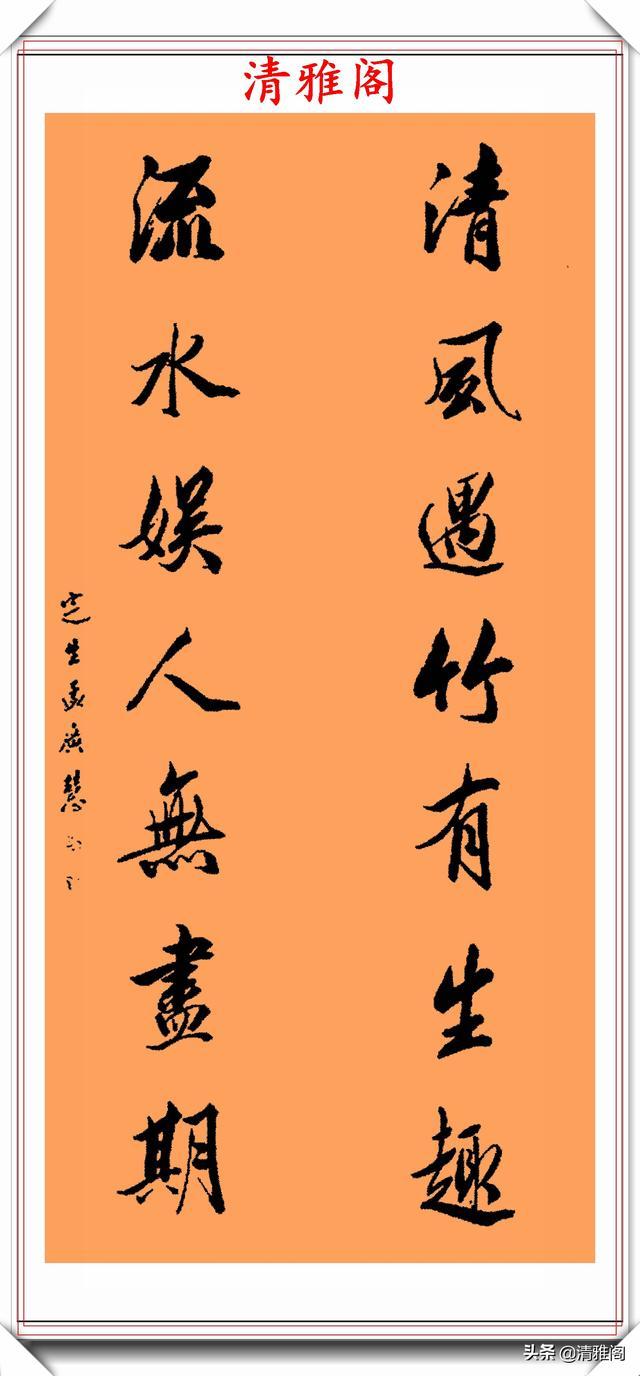 近代书法达人孟广慧,传世行书真迹欣赏,用墨