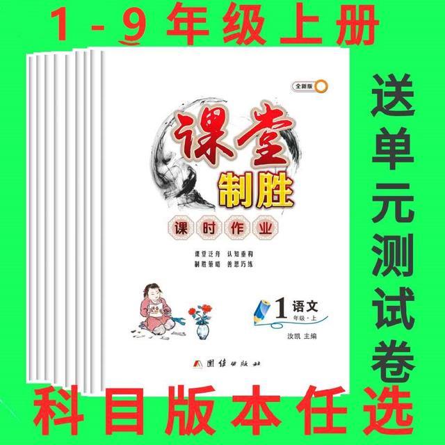 课堂制胜1-9 年级上册语文数学物理化学人教北师大部编版