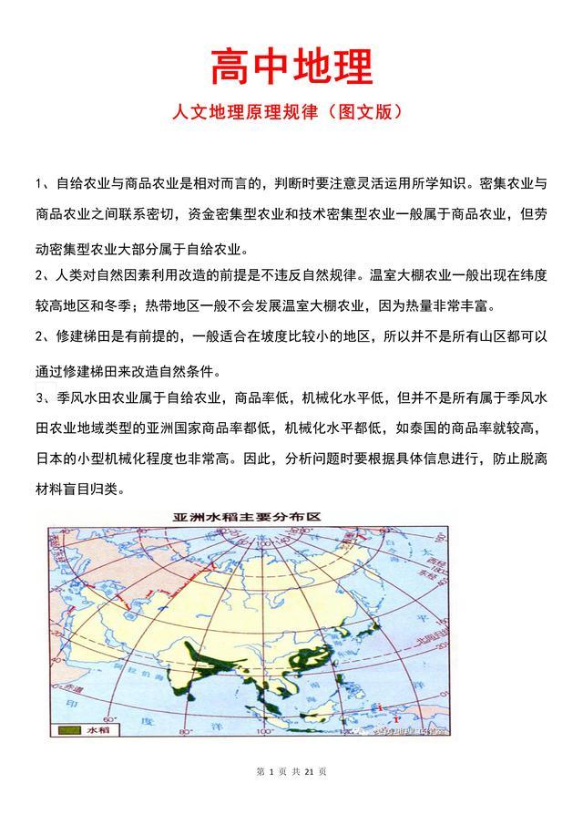 高中地理提分妙招!「人文地理原理规律」图文版丨90分!等着你