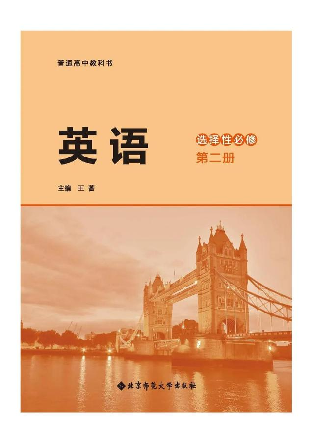 2021电子课本高中英语北师大版必修二上册和下册