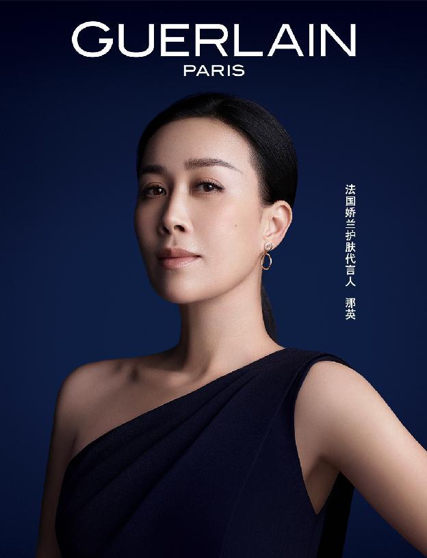 法国娇兰正式宣布那英为品牌护肤代言人 全球新闻风头榜 第1张