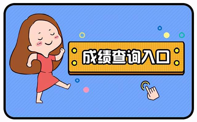 湖南成人高考成绩查询,通知!2020年10月湖南省自考成绩查询已开始啦