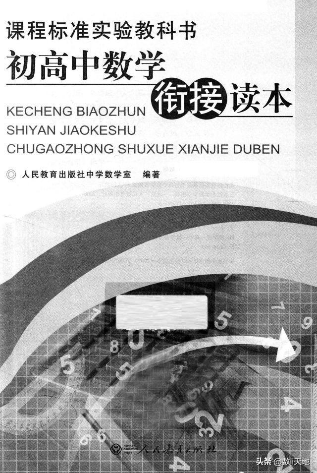 初高中数学衔接读本(人教版)(1)