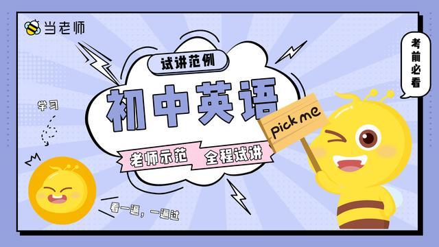 试讲 初中英语《Lin Fei's daily life》