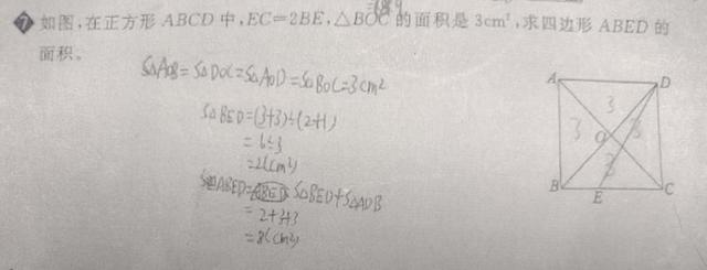 奥数班几何题27