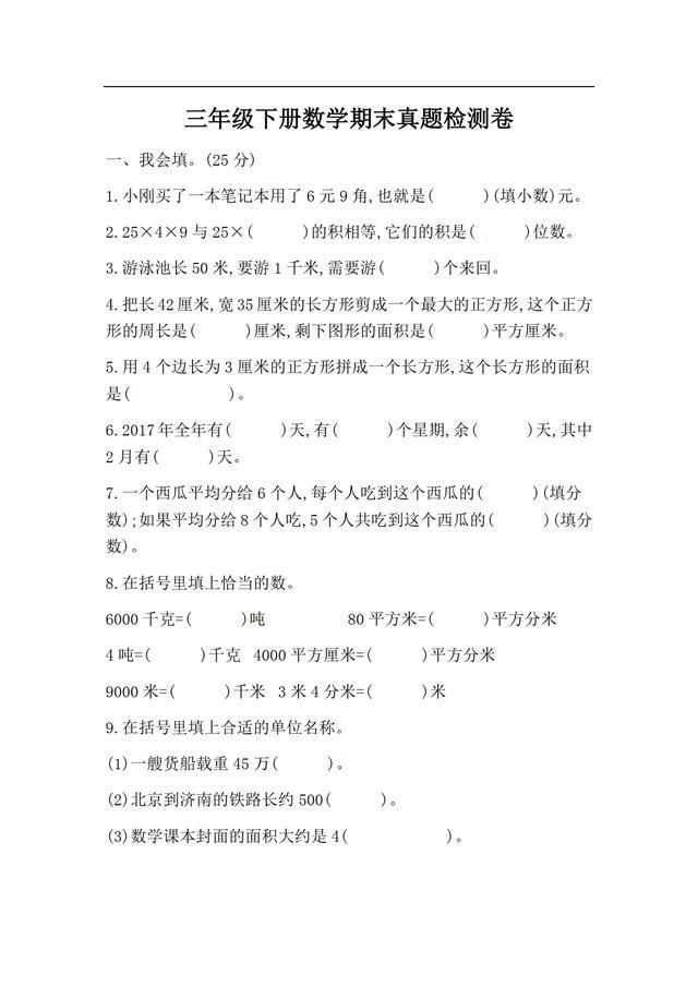 苏教版数学3年级下学期期末测试卷 (4)