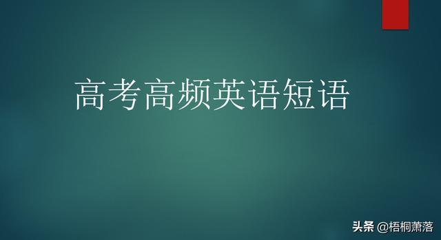 高考高频英语短语