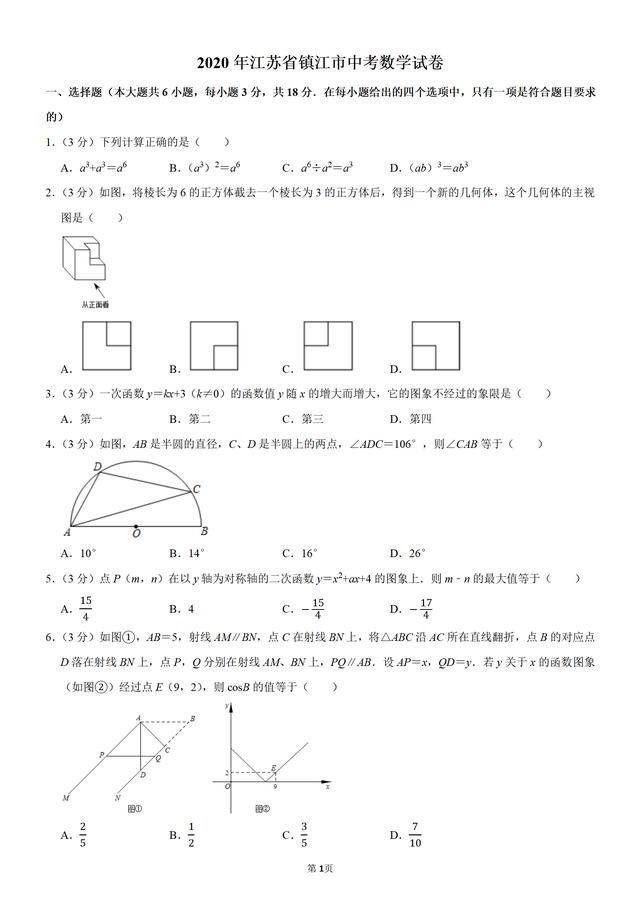 20沪教版初中八年级数学教材20年江苏省镇江市中考数学试卷