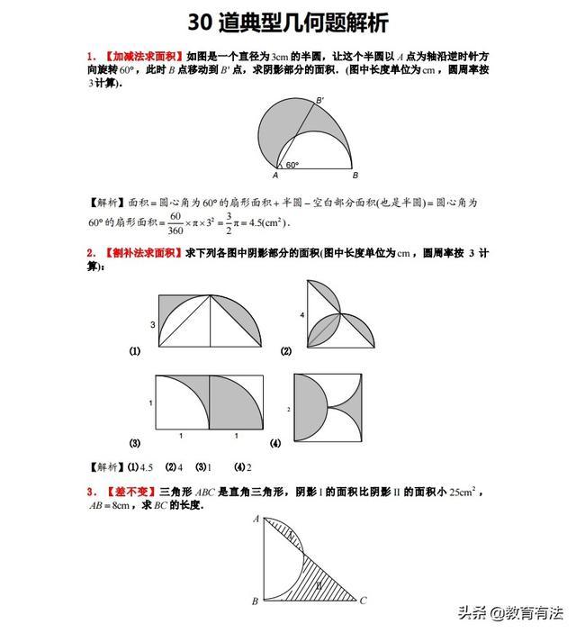小学数学:30道小升初几何问题(答案),孩子吃透,考试不丢分