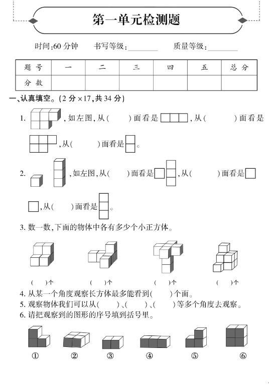 四年级数学下册(冀教版)第一单元试题,快让孩子巩固一下知识吧