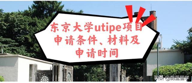 日本sgu:东京大学utipe项目申请条件、材料及申请时间