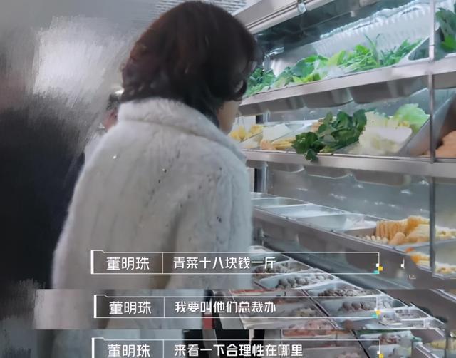 """""""蔬菜18元一斤,我想叫总裁办看来一下这一合理化在哪儿"""""""
