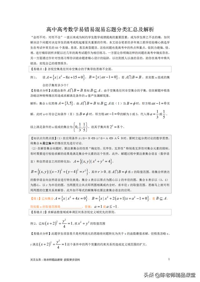 61页pdf 高中高考数学易错易混易忘题分类汇总及解析