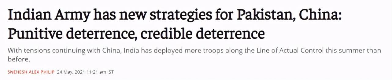 中印最新消息,印媒宣称,印度军方制定新的中印边境战略,中方早有言在先