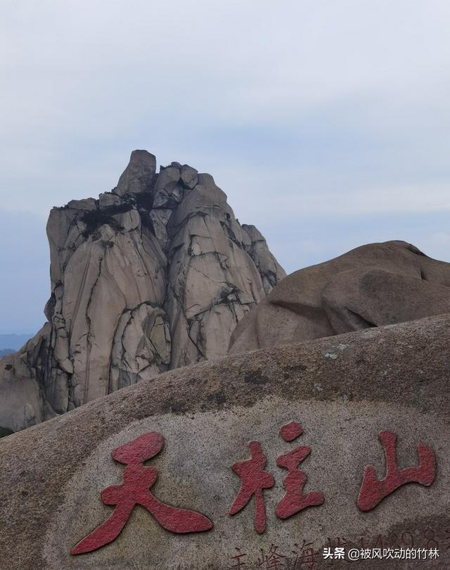 天柱山风景区,世界地质公园,安徽天柱山,游玩最实用的攻略
