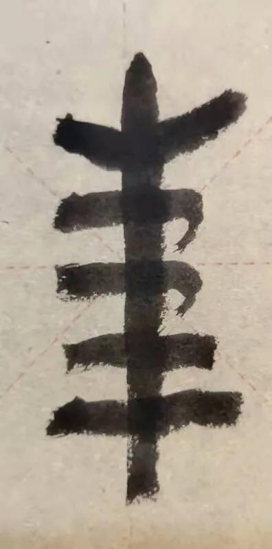 """玉  成语,""""玉""""字的演化过程"""