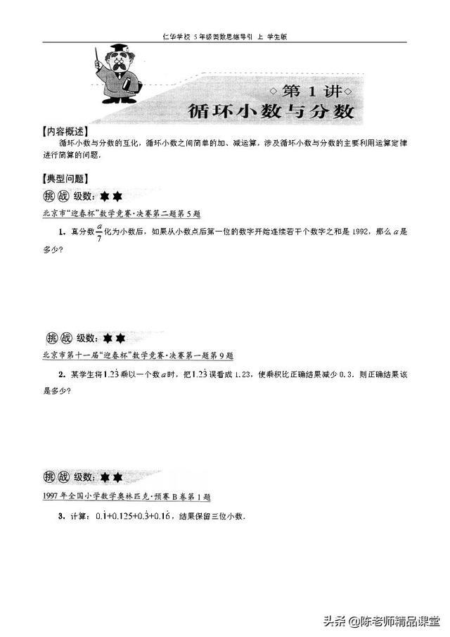 52页pdf|5年级奥数思维导引_上_学生版