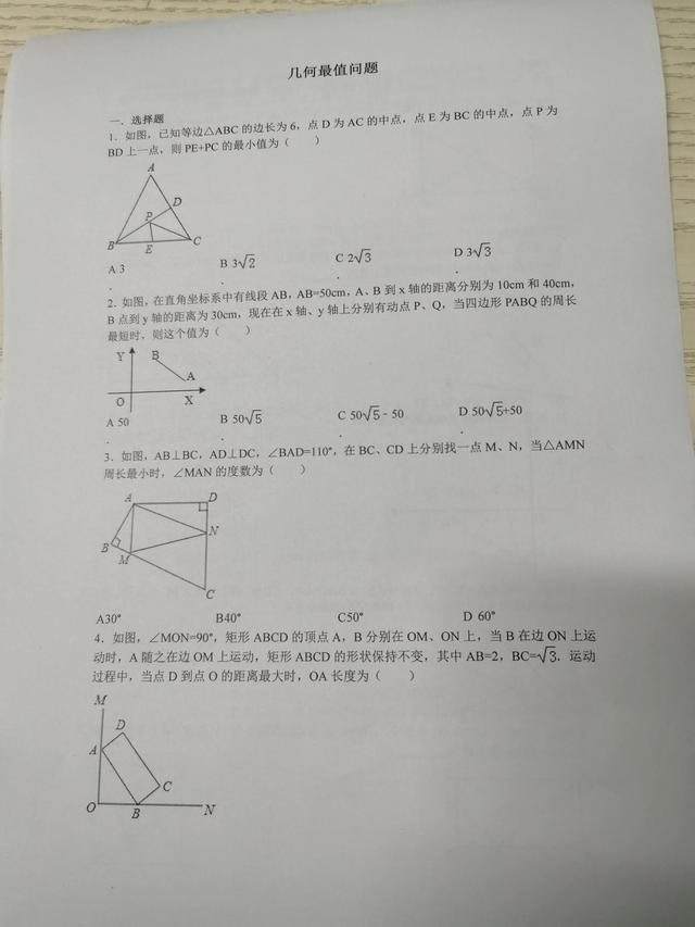 苏科版初二数学几何最值问题
