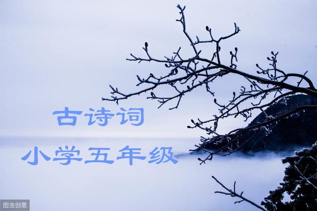 小学五年级古诗词50首(收藏版)