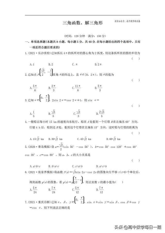 人教A(新高考)高一数学复习验收卷三:三角函数、解三角形