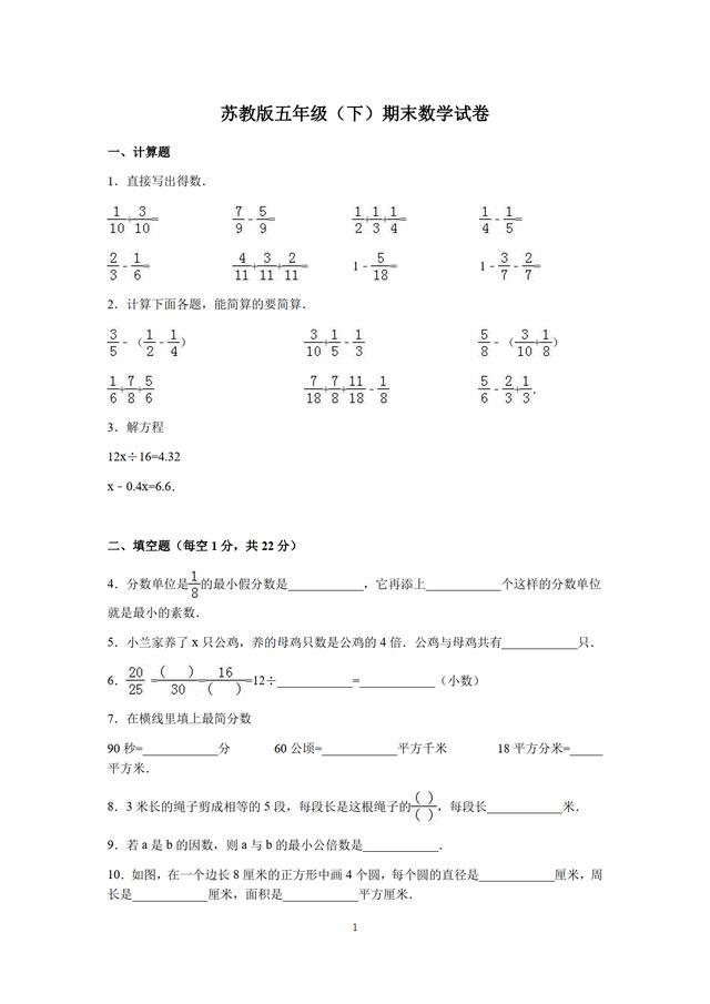 苏教版数学5年级下学期期末测试卷 (7)