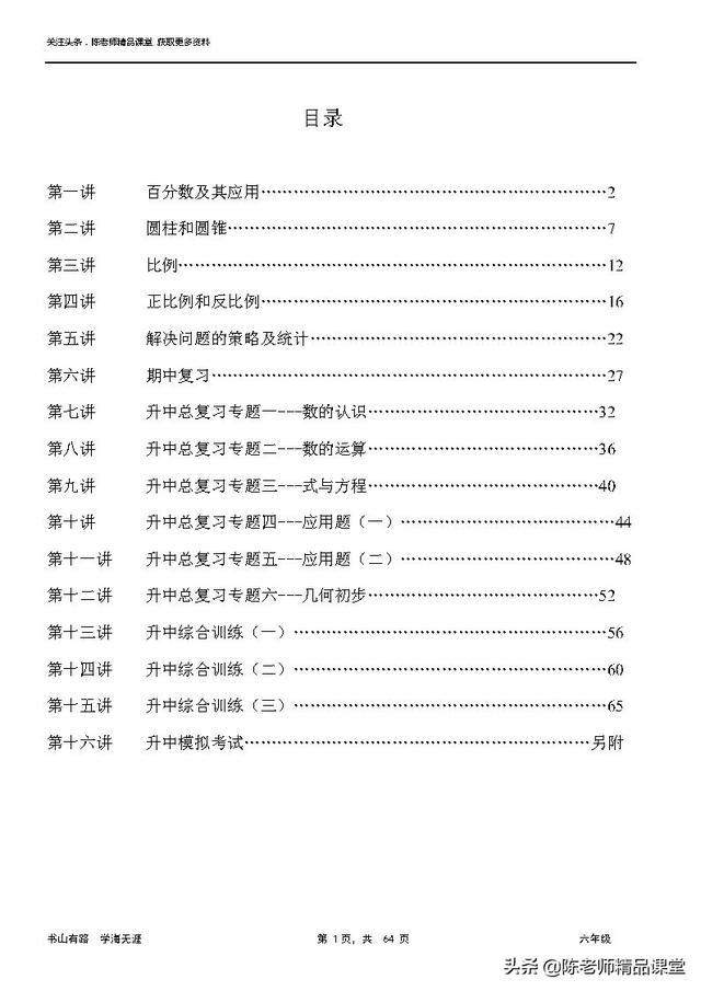 内部资料:六年级奥数教材「67页」