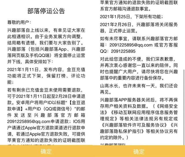 qq登陆网页入口,爷青结!QQ「兴趣部落」宣布将全面停止服务