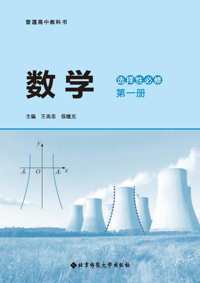 高中数学选择性必修第一册电子课本(北师大版2021新版)