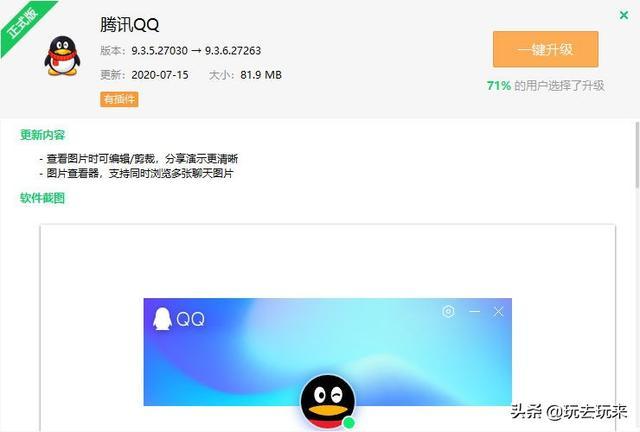 腾讯qq网页版,腾讯QQ发布PC版9.3.6正式版更新:图片功能性更新